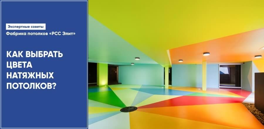 Как выбрать цвета натяжных потолков?