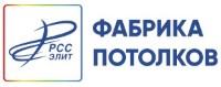 РСС Элит, Фабрика натяжных потолков