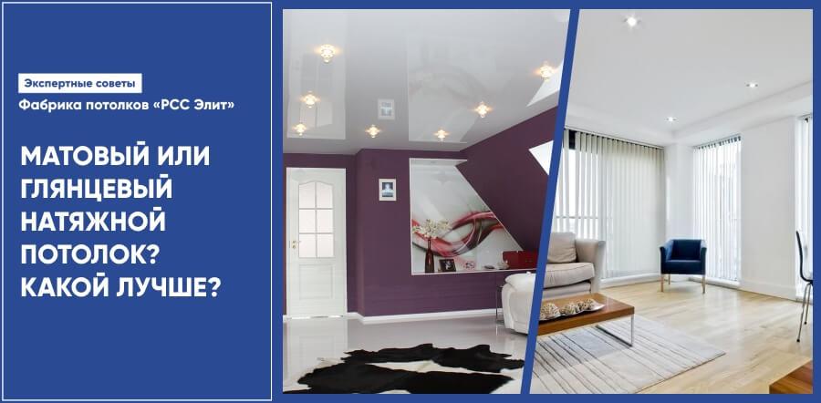 Матовый или глянцевый натяжной потолок? Какой лучше?